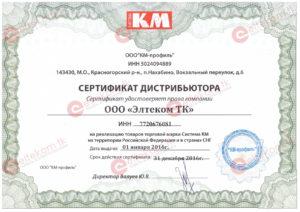 km-profil