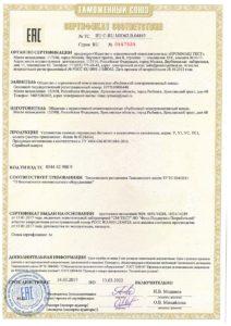 Удлинители РЭМЗ_page-0001