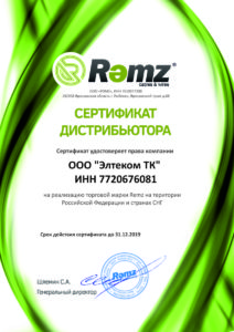 сертификат_рэмз_элтеком