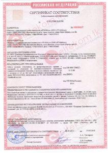 pozharnyj-sertifikat-rt-kabel-vvgnga-frls-1