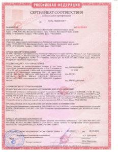 pozharnyj-sertifikat-vvg-vvg-ng-a-vvg-ng-ls-a-remz-1