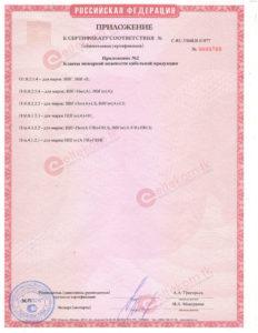 pozharnyj-sertifikat-vvg-vvg-ng-a-vvg-ng-ls-a-remz-4
