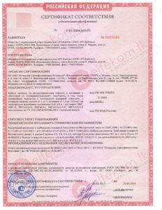 sertifikat-vvg-a-rt-kabel-prilozhenie-1