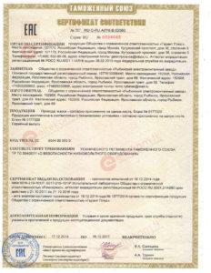 sertifikat-remz-puv_pugv_pvs_4_6-1