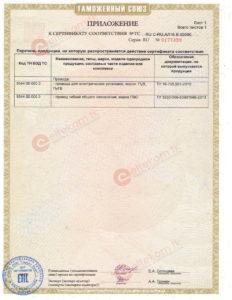 sertifikat-remz-puv_pugv_pvs_4_6-2