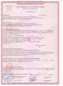 pozharnyj-sertifikat-nym_rt-kabel