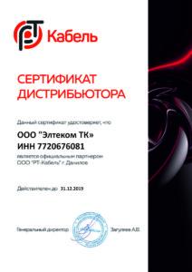 Сертификаты РТ-Кабель элтеком
