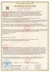 sertifikat-remz-vvg-ng_ng-ls-ppg_frls_gost