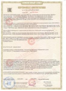 sertifikat-remz-vvg_vvg-ng_vvg-ng-ls_obolochka-12